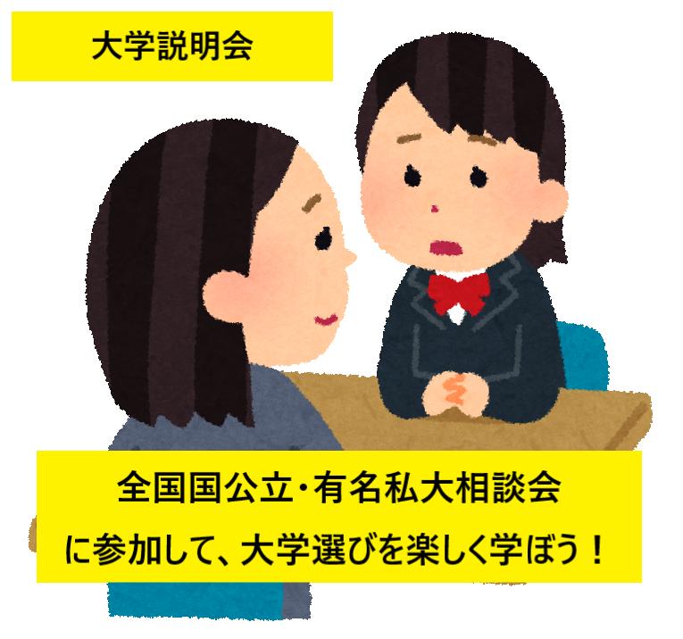 20190605(水)_ブログ記事(イベント 大学説明会)