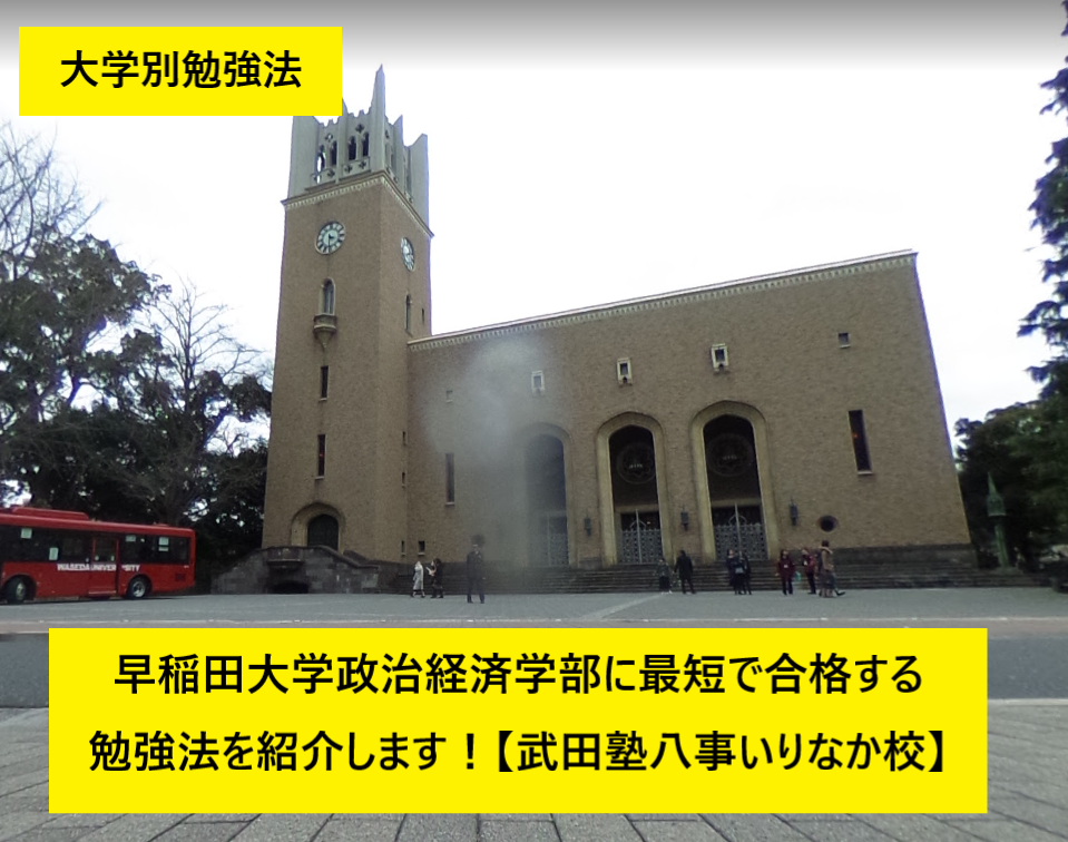 20190611(火)_ブログ記事(大学別勉強法 早稲田大学)