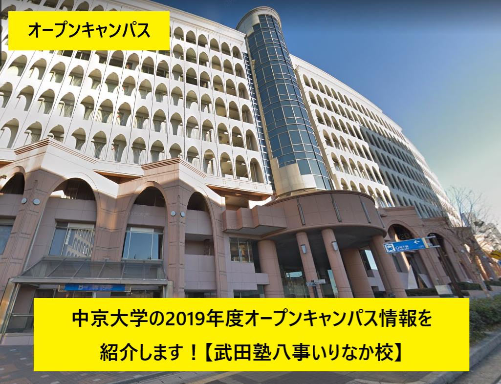20190611(火)_ブログ記事(オープンキャンパス 中京大学)
