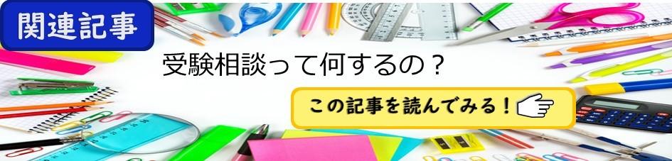 バナー(関連記事)