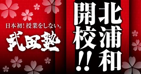 武田塾北浦和校開校!