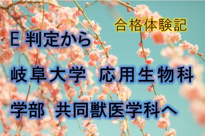 合格体験記岐阜大学