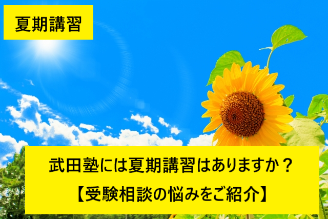 20190604(火)_ブログ記事(受験相談)