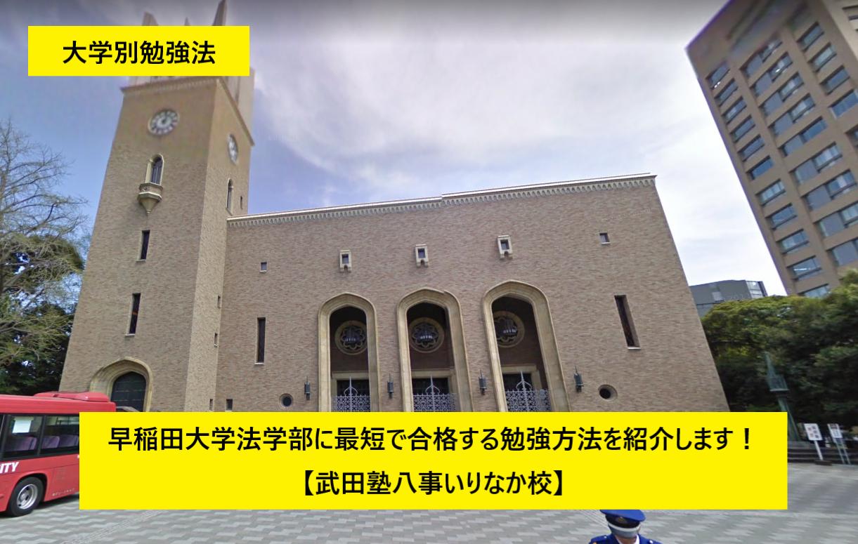 20190617(月)_ブログ記事(大学別勉強法 早稲田大学法学部)