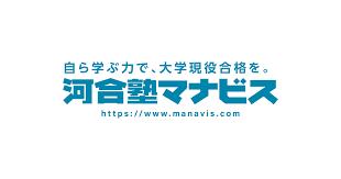 河合塾マナビスの評判・実績 多摩センター 塾・予備校