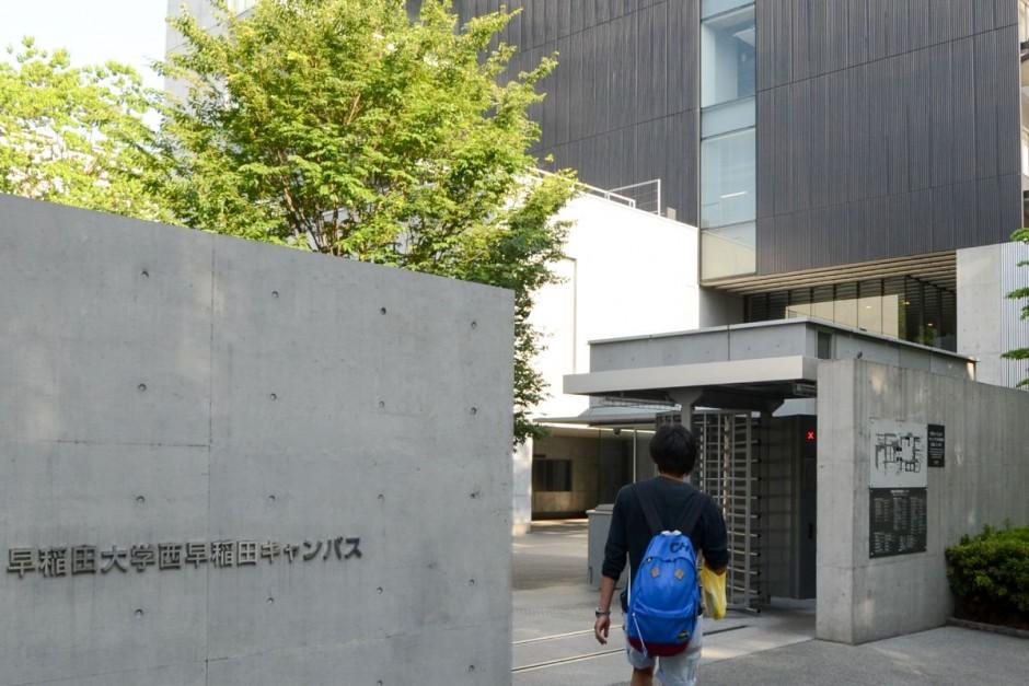 nishi-waseda_access-e1466068871907-940x627