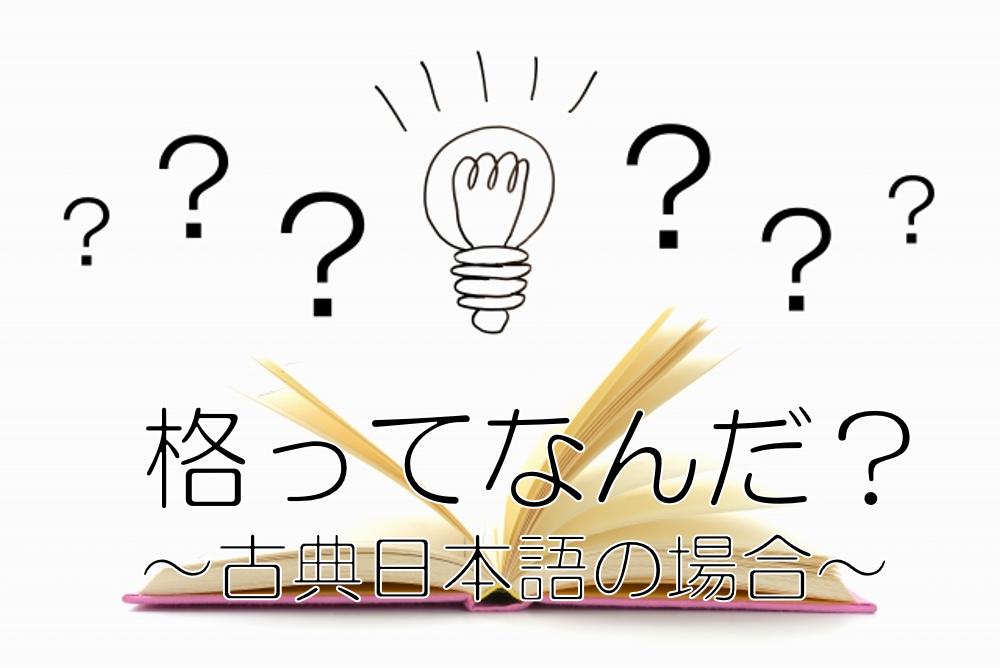格 古典日本語