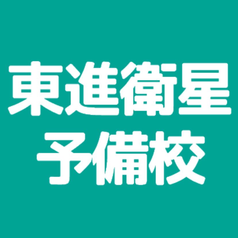 card_東進衛星予備校2