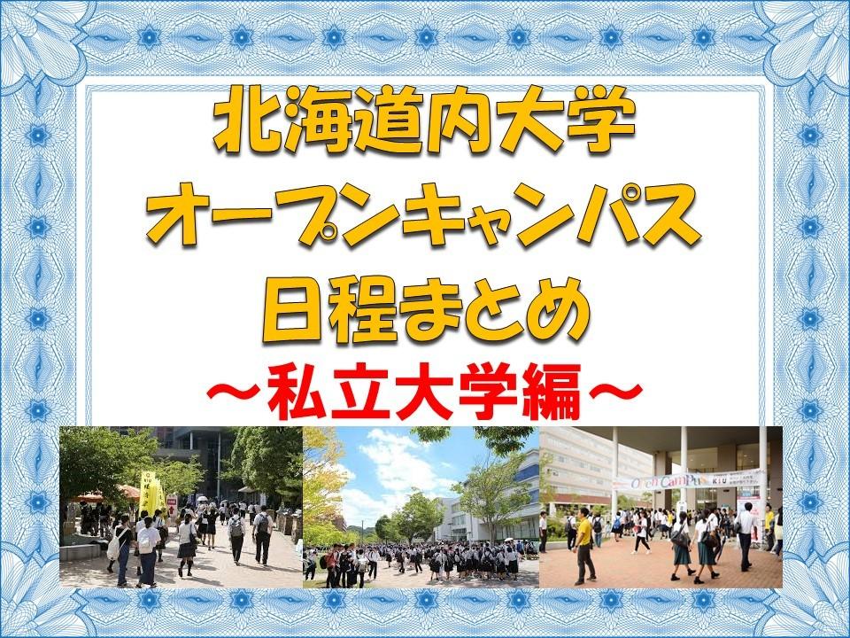 オーキャン日程道内私立大学