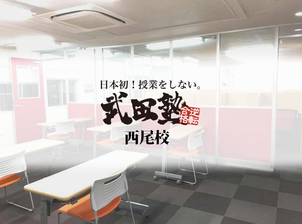nishio_prof