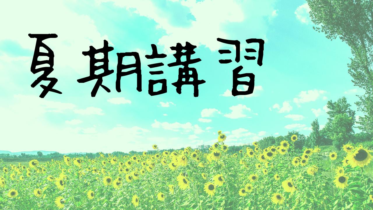 名古屋市名東区、藤が丘、長久手の塾・予備校なら武田塾長久手校!