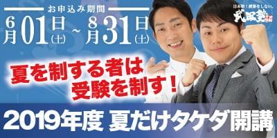 natsu2019_regular