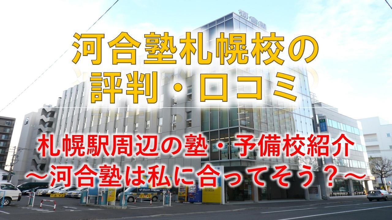 河合塾札幌校タイトル