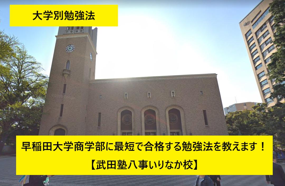 20190703(水)_ブログ記事(大学別勉強法 早稲田大学商学部)