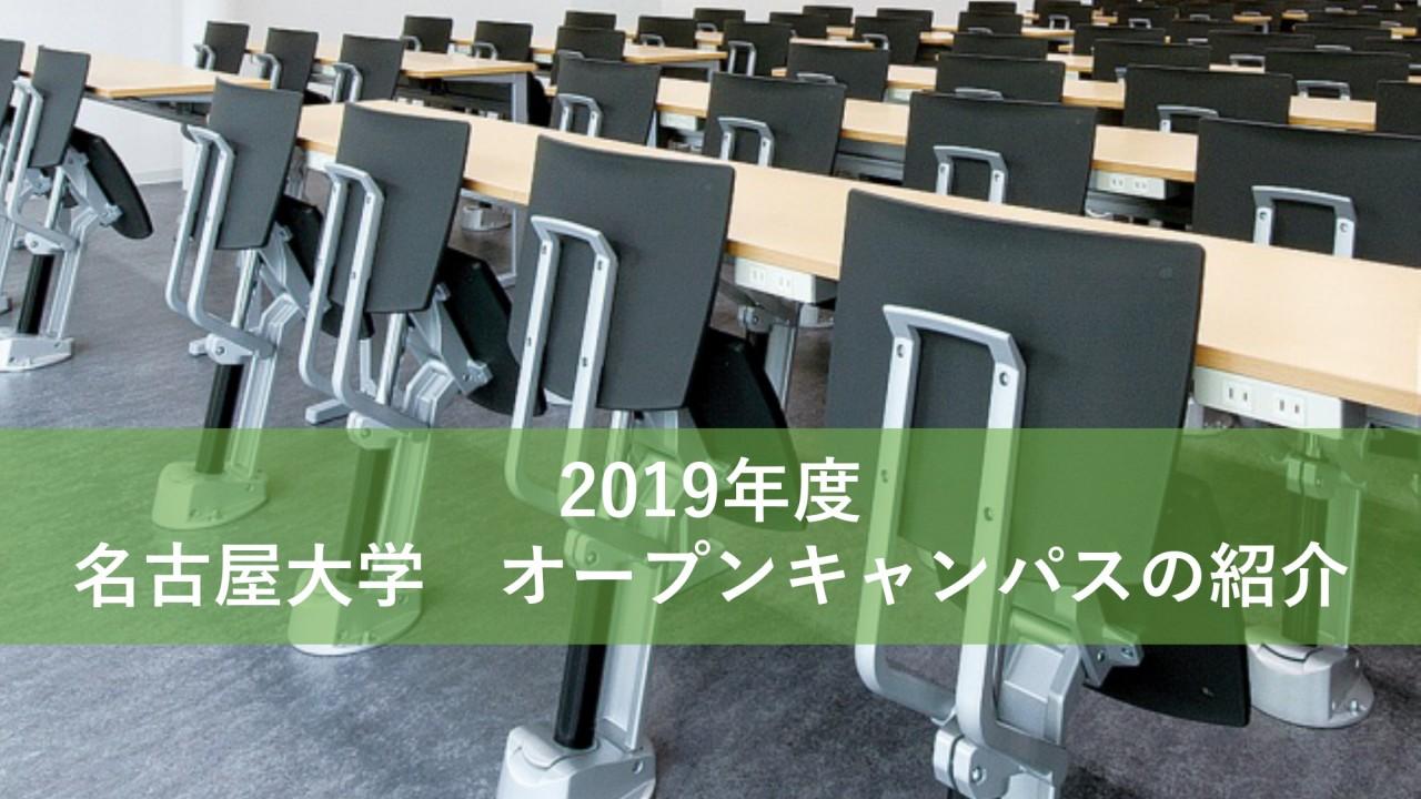 名古屋 大学 オープン キャンパス 2019
