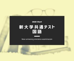 新大学共通テスト 国語