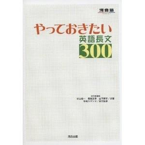 やっておきたい英語長文300 武田塾可児校