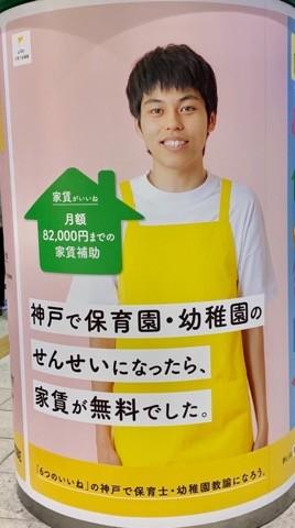 JR三ノ宮駅などに大きく張られた保育士・幼稚園教諭を支援するという広告