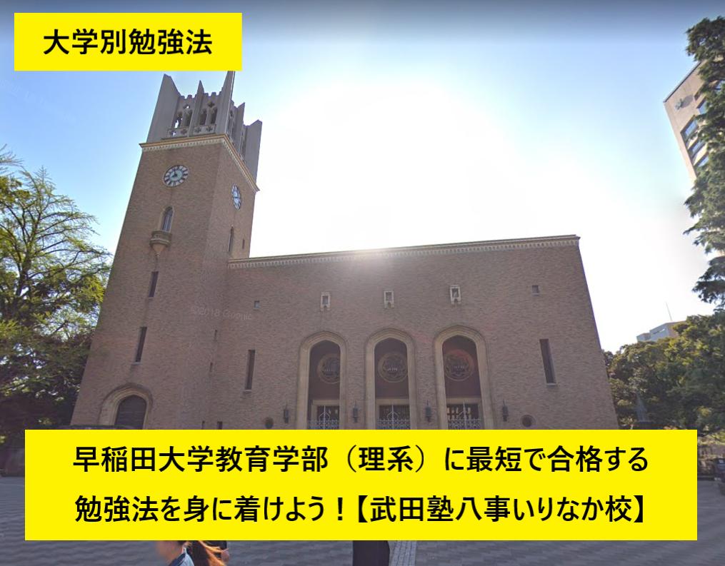 20190717(水)_ブログ記事(大学別勉強法 早稲田大学教育学部(理系))