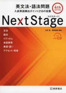 Next Stage画像
