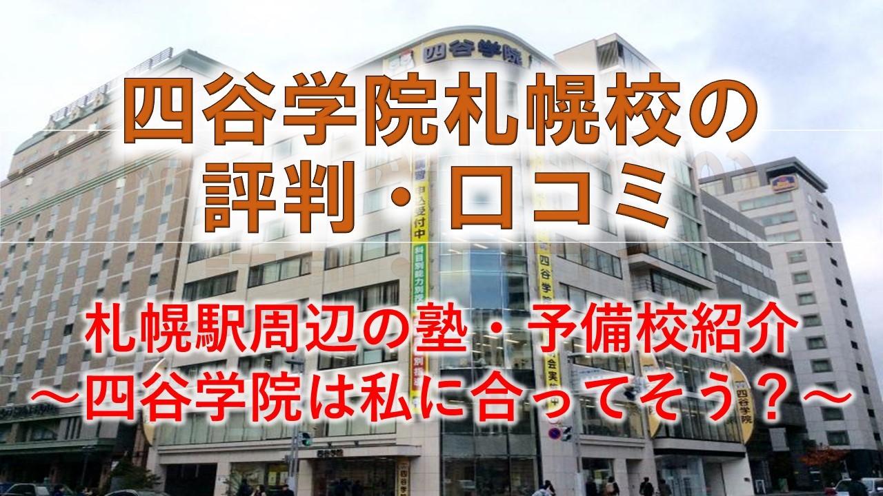 四谷学院札幌校タイトル