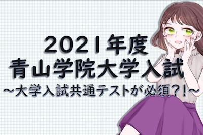 2021年度青山_edited