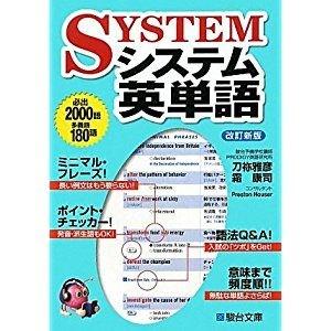 システム英単語画像