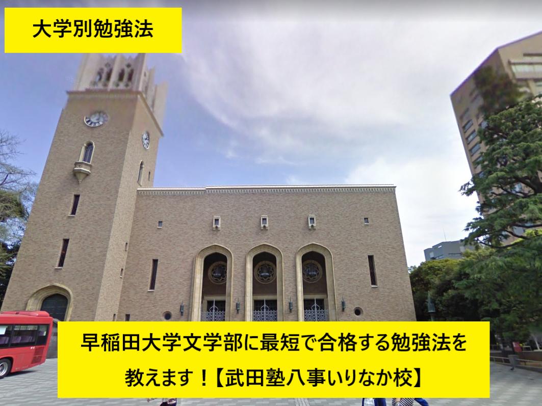 20190701(月)_ブログ記事(大学別勉強法 早稲田大学文学部)