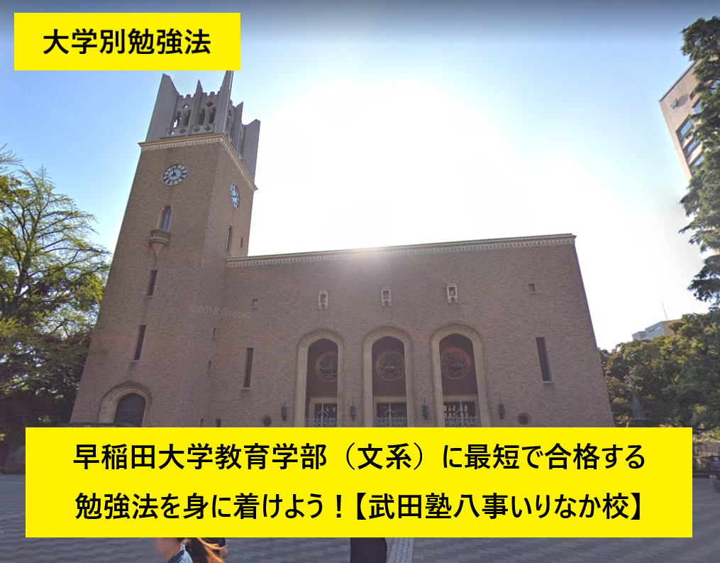 20190716(火)_ブログ記事(大学別勉強法 早稲田大学教育学部(文系))