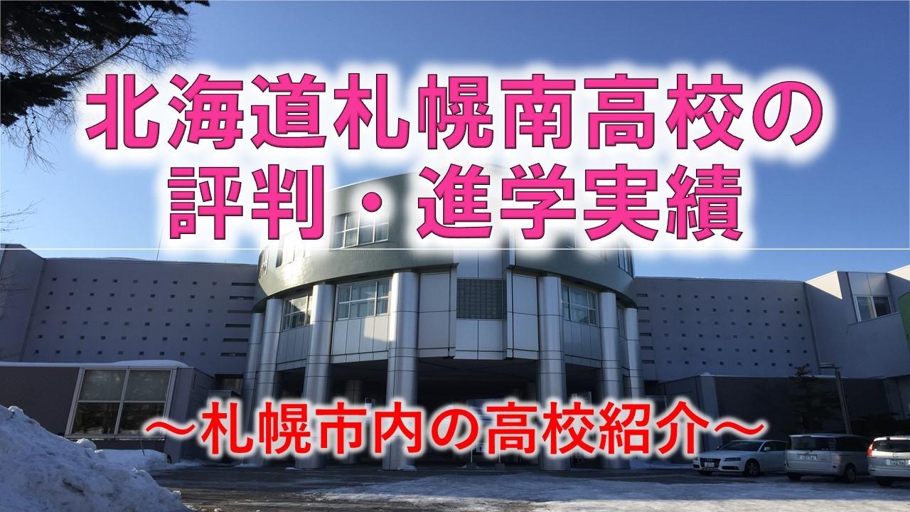 札幌南高校タイトル