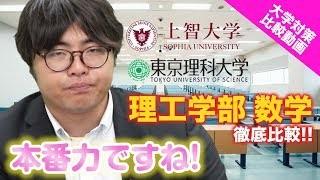 東京理科大の学部・学科と偏差値