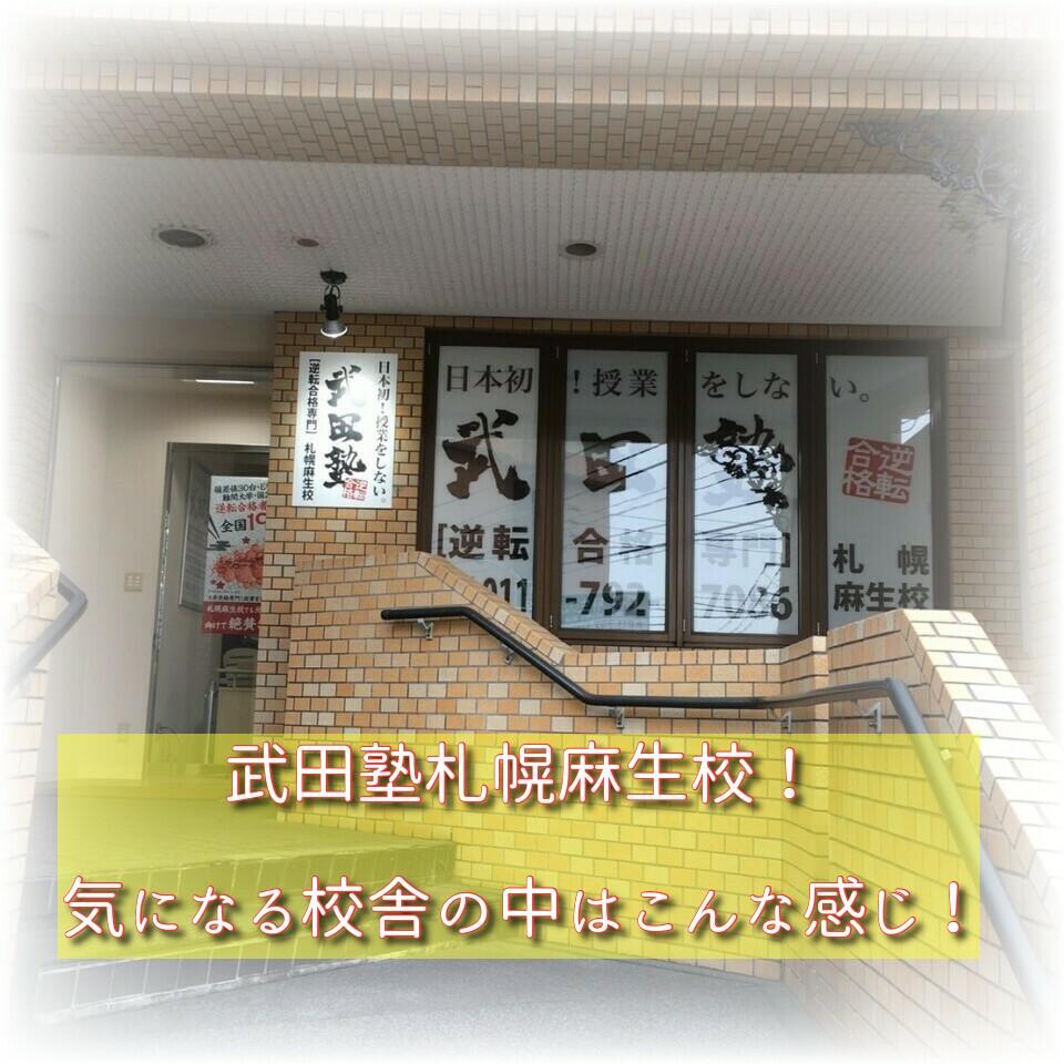 武田塾札幌麻生校