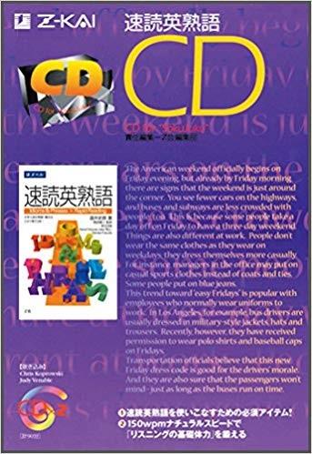 sokudoku-eijukugo-CD