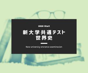 新大学共通テスト 日本史