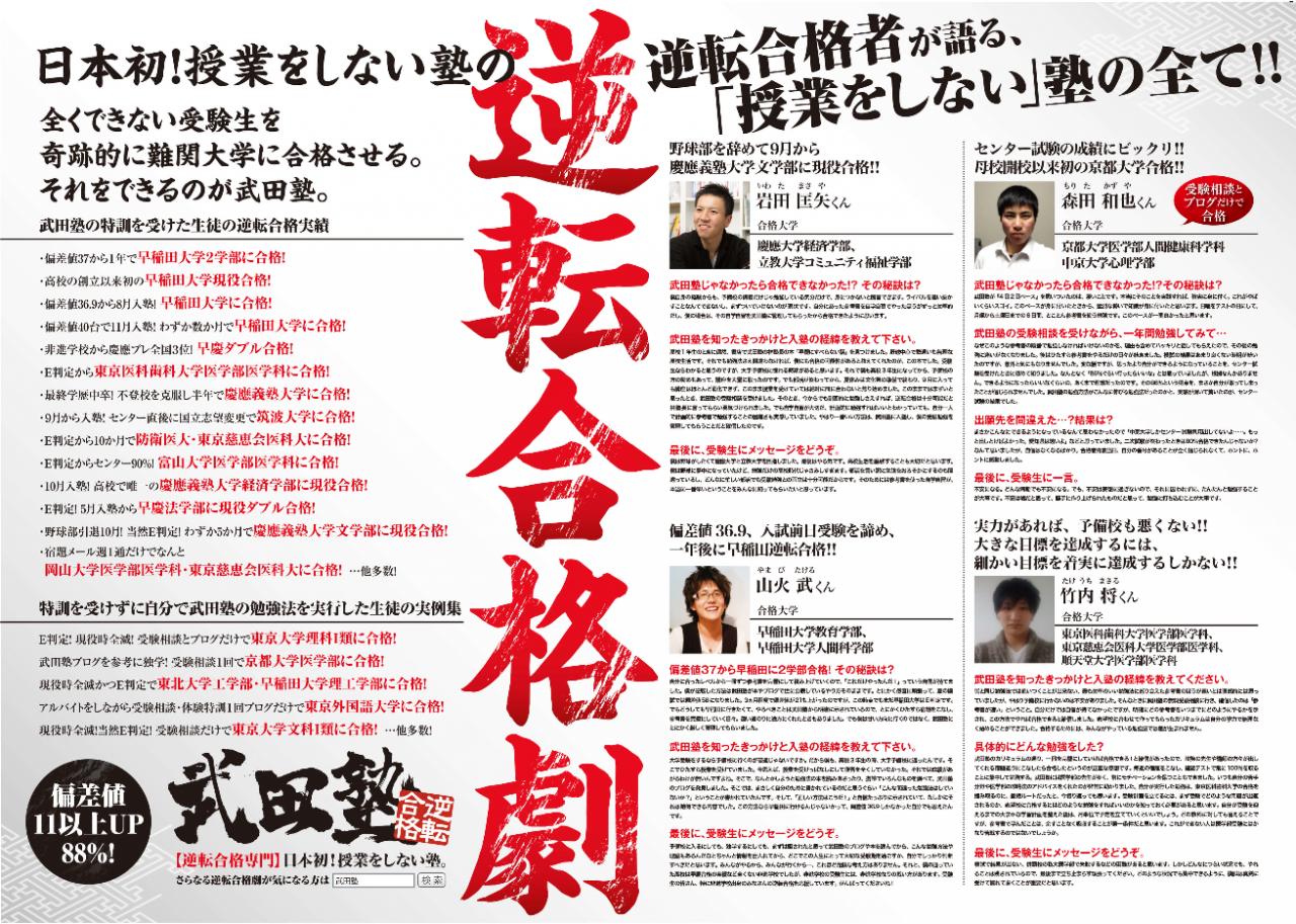 武田塾 合格実績3