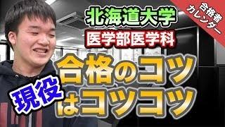 東京医科歯科大学医学部の入試の傾向や対策