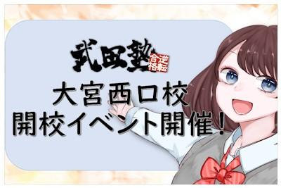 大宮西口校開校_edited
