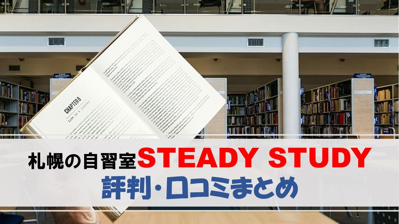 STEADY STUDYタイトル