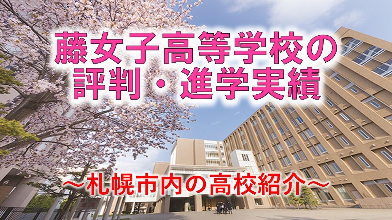 女子 大学 藤