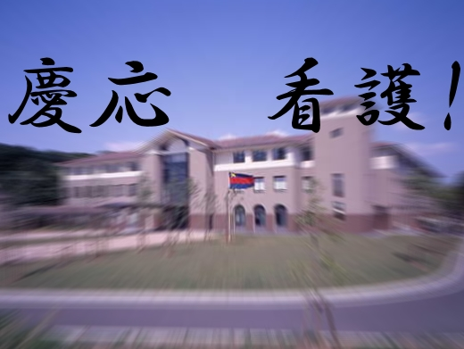 学部 医療 義塾 大学 慶應 看護 Voices|小松 浩子教授