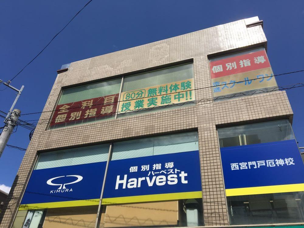Harvest 個別指導 西宮北口 門戸厄神