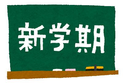 shingakki_title