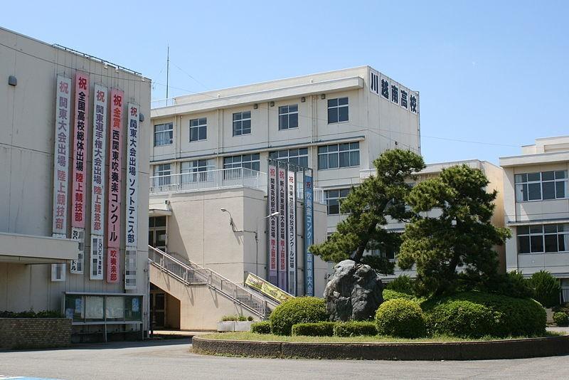 kawagoeminamikoukou