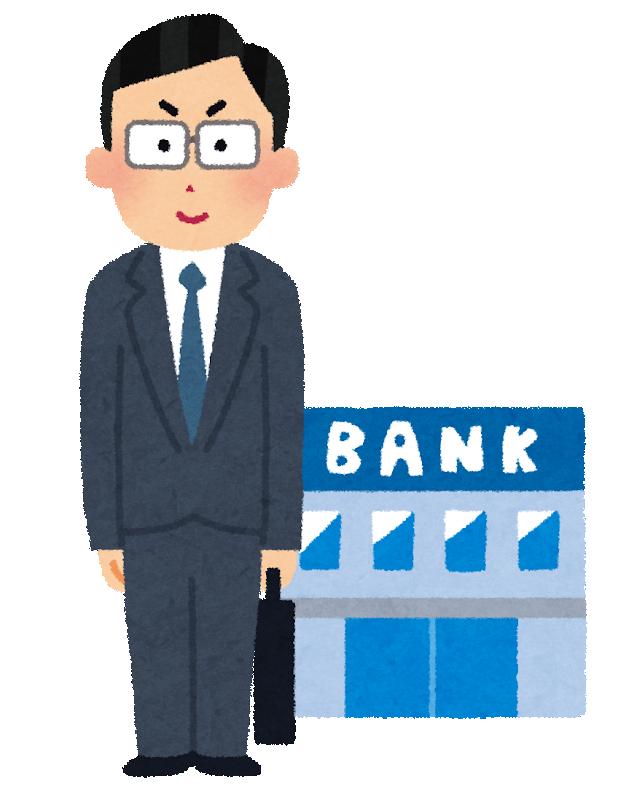 銀行員のイメージ