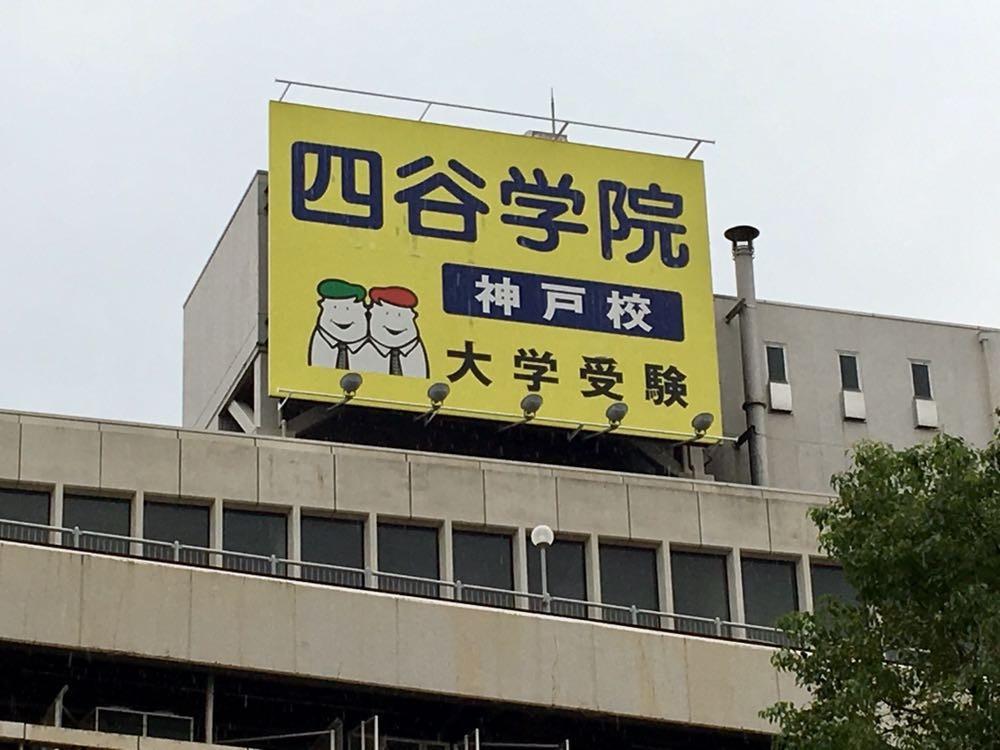 四谷学院 神戸校
