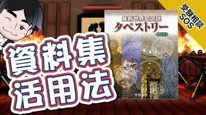 世界史の資料集の使い方とおすすめの資料集