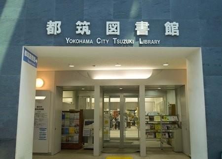 都筑図書館