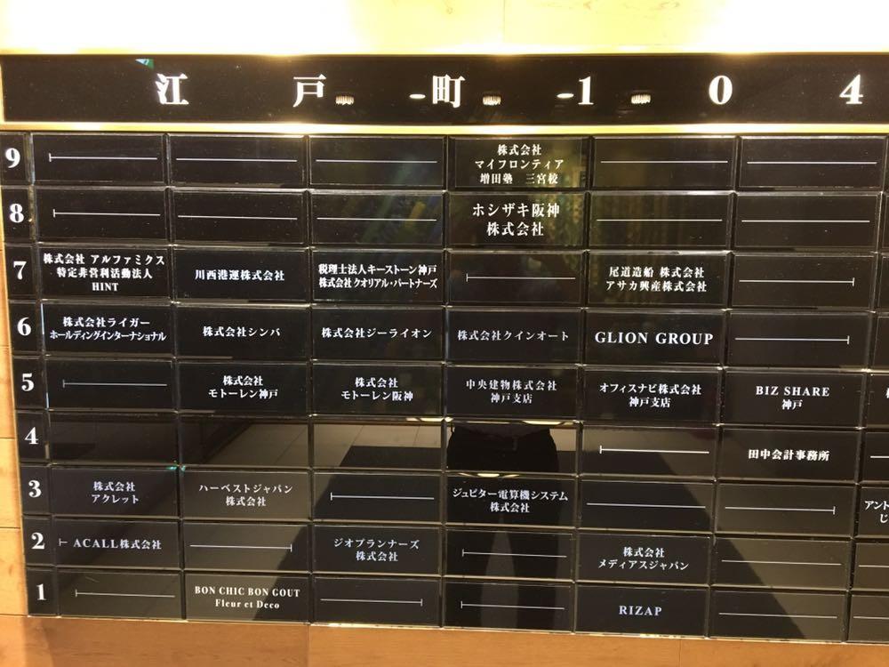 増田塾 三宮校
