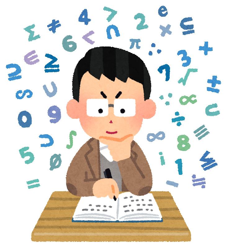 数学を解く人のイメージ