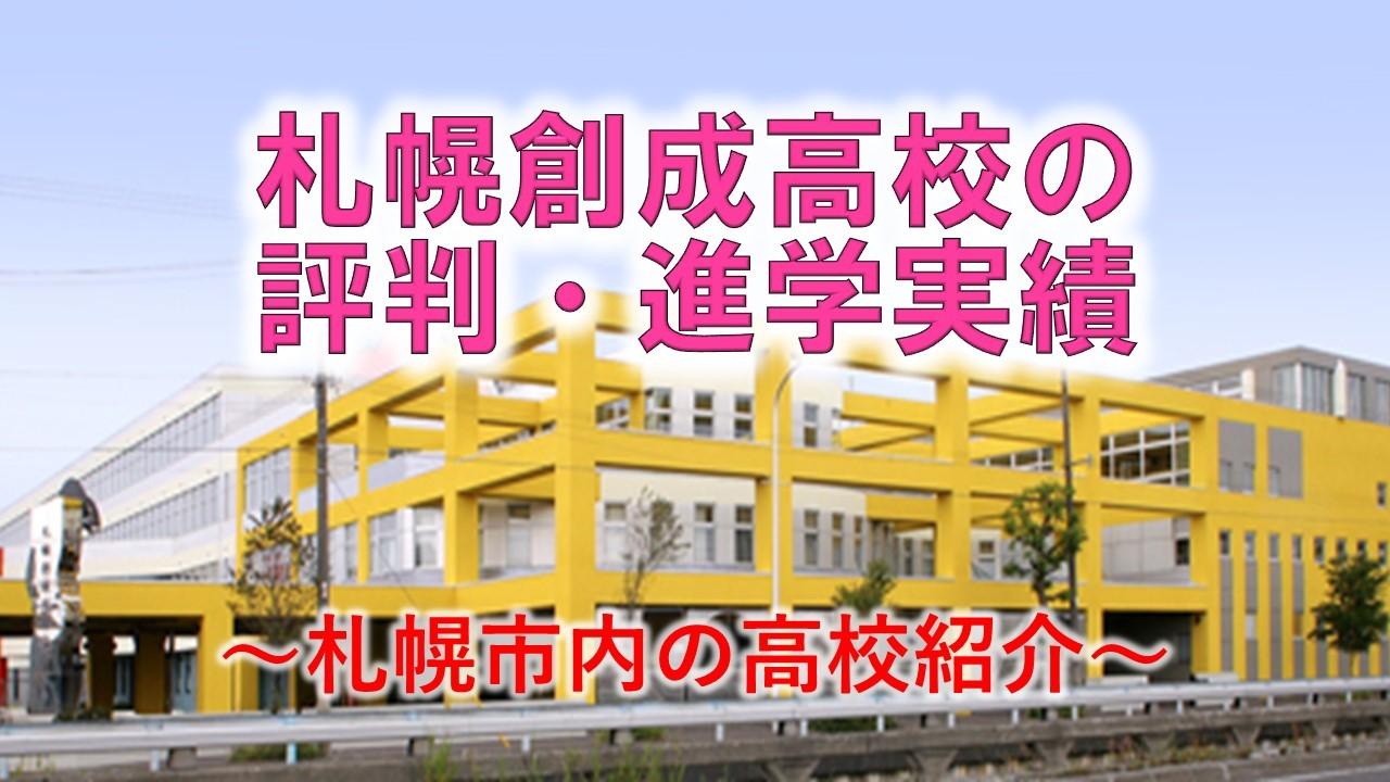 札幌創成高校タイトル